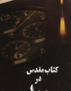 100 - Minute Bible (Farsi)