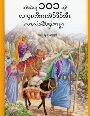101 Favorite Bible Stories (Karen Sgaw)
