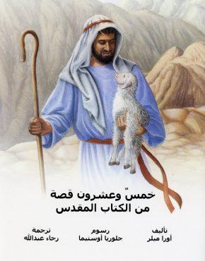25 Favorite Bible Stories (Arabic)
