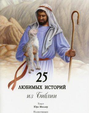 25 Favorite Bible Stories (Russian)