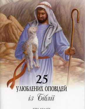 25 Favorite Bible Stories (Ukrainian)