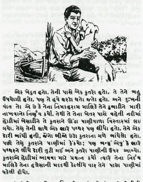 A Faithful Friend (Gujarati)