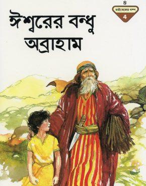 Abraham, Friend of God (Bengali)