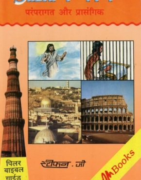 Acts: Free to Live (Hindi)