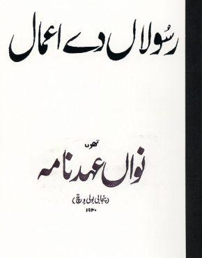 Acts (Pakistani Punjabi)