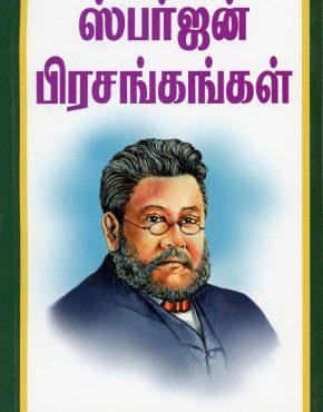 Addresses ~ C.H. Spurgeon (Tamil)