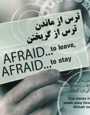 Afraid ~ of What? (Farsi)