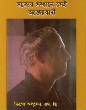 Agnostic Who Dared to Search (Bengali)