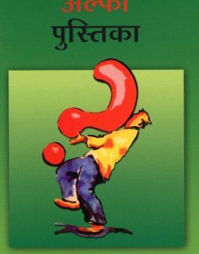 Alpha Manual (Hindi)