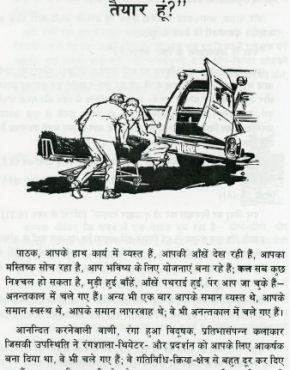 Am I Prepared for Eternity? (Hindi)