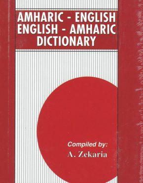 Amharic-Eng/Eng-Amharic Standard Dictionary