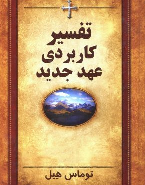 Applied New Testament Commentary (Farsi)