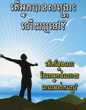 Are You Saved? (Cambodian)