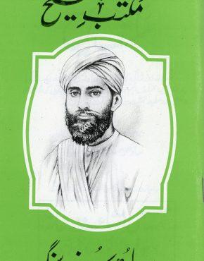 At the Master's Feet (Urdu)