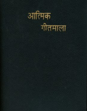Athmeek Geethmala Hymnbook (Hindi/English)