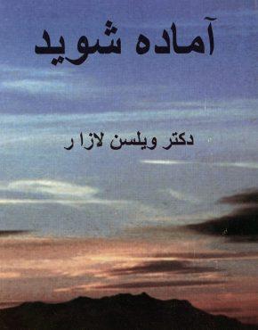Be Prepared (Farsi)