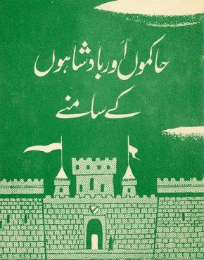 Before Governors & Kings (Urdu)