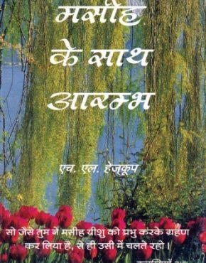 Beginning with Christ (Hindi)