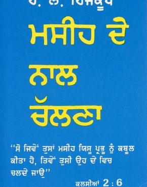 Beginning With Christ (Punjabi)