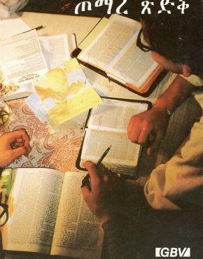 Beginning With Christ (Amharic)