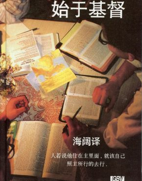 Beginning With Christ (Chinese)