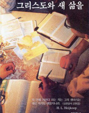 Beginning With Christ (Korean)