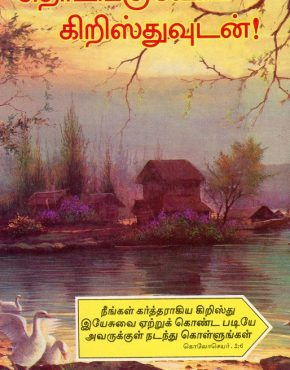 Beginning With Christ (Tamil)
