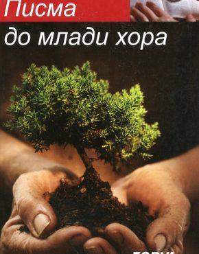 Beginning With Christ (Bulgarian)