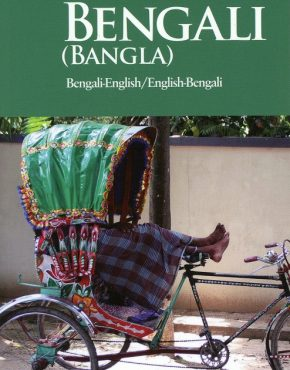 Bengali-Eng/Eng-Bengali Practical Dictionary