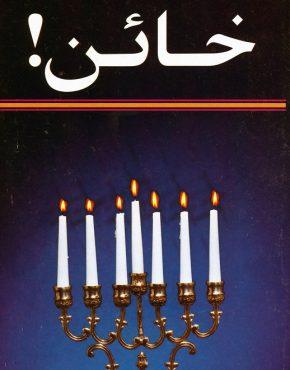 Betrayed (Farsi)