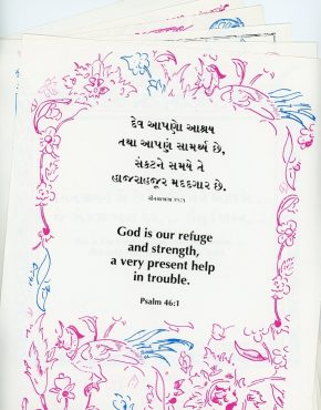 Bible Texts (Gujarati)