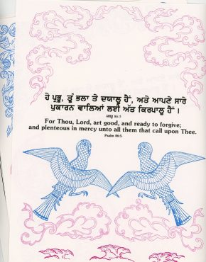 Bible Texts (Punjabi)