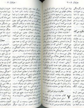 Bible (Dari)