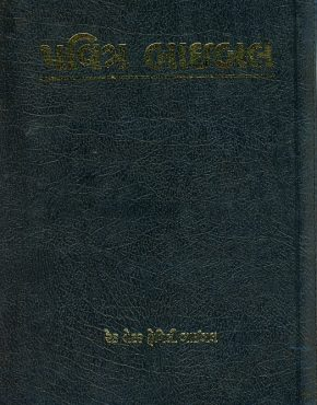 Bible (Gujarati)