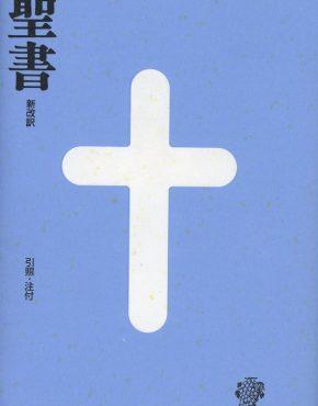 Bible (Japanese)
