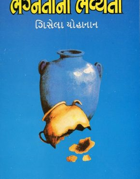 Broken for a Purpose (Gujarati)