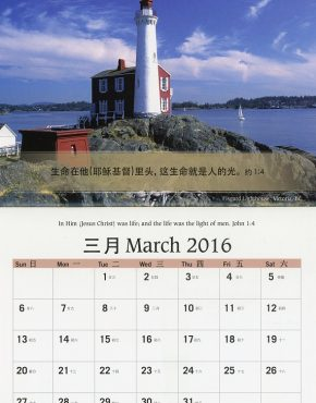 Calendar ~ IBH Gospel (Chinese/English)