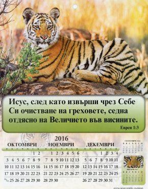 Calendar ~ Joyful News (Bulgarian)