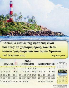 Calendar ~ Joyful News (Greek)