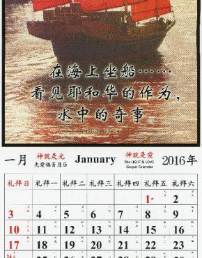 Calendar ~ Light & Love Gospel  (Chinese)