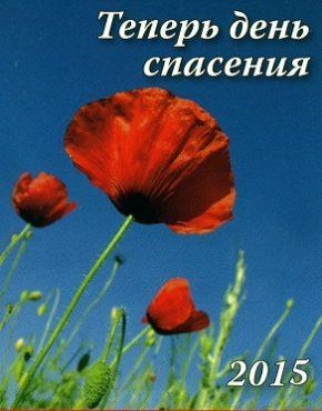 Calendar ~ Scripture Bookmark (Russian)
