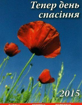 Calendar ~ Scripture Bookmark (Ukrainian)