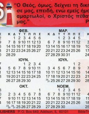 Calendar ~ Scripture pocket (Greek)