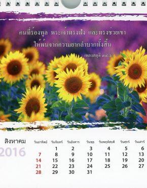 Calendar ~ Scripture postcard (Thai)