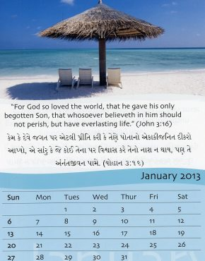 Calendar ~ WGH Wall (Gujarati/English)