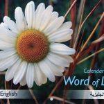 Calendar - Word of Life (Arabic/English)