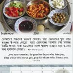 Calendar ~ Word of Life (Bengali/English)
