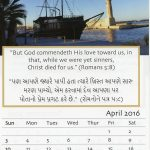 Calendar ~ Word of Life (Gujaratii/English)