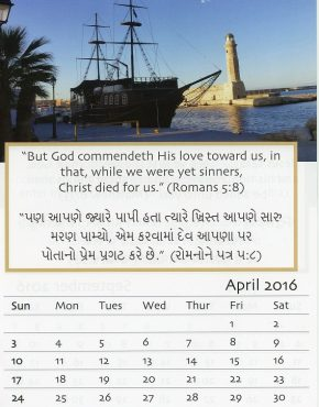Calendar ~ Word of Life (Gujaratii/English)