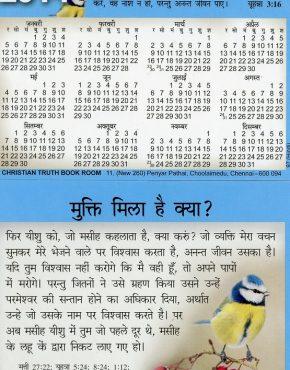 Calendar ~  wallet (Hindi)